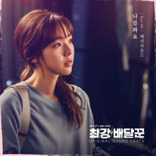 MerryRound: Strongest Deliveryman, Pt. 9 (Music from the Original TV Series)