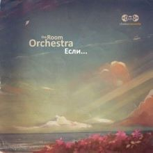 the Room Orchestra: Если...