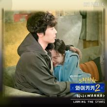 Wanna: Welcome to Waikiki 2 (Original Television Soundtrack), Pt. 6