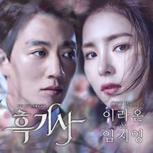 Leeraon, Im Jiyoung: Black Knight, Pt. 6 (Original Television Soundtrack)