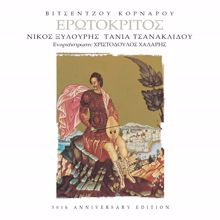 Nikos Xilouris, Tania Tsanaklidou: Erotokritos (30th Anniversary Edition / Remastered)